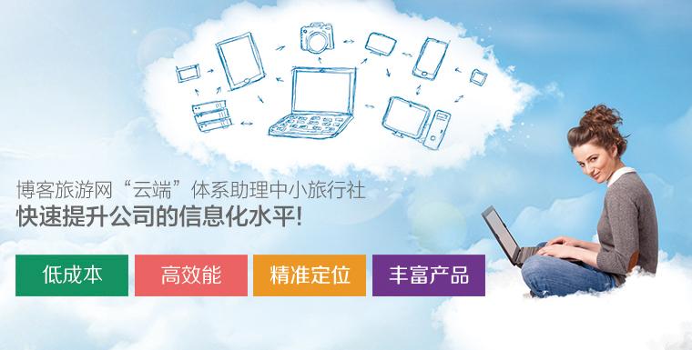 博客旅游网--云端服务介绍